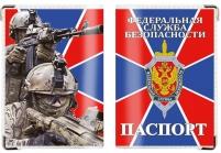 Обложка на паспорт «ФСБ России»
