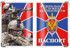 Обложка на паспорт «ФСБ России» фото
