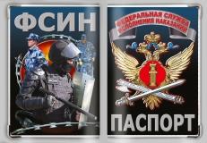 """Обложка на паспорт """"ФСИН"""" фото"""