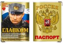 "Обложка на паспорт ""Главком Путин"""