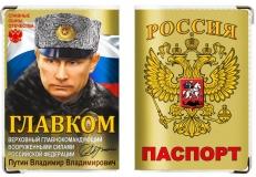 "Обложка на паспорт ""Главком Путин"" фото"