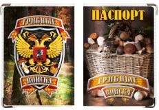"Обложка на паспорт ""Грибные войска"" фото"