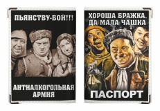 Обложка на Паспорт «Хороша Бражка» фото