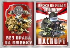 """Обложка на паспорт """"Инженерные войска"""" фото"""