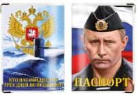 """Обложка на паспорт """"В.В. Путин"""""""