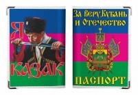 Обложка на Паспорт «Кубанское Казачье Войско»
