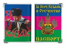 Обложка на Паспорт «Кубанское Казачье Войско» фото