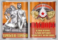 "Обложка на паспорт ""Лучший банщик"" фото"