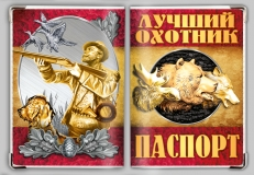 """Обложка на паспорт """"Лучший Охотник"""" фото"""