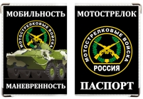 Обложка на паспорт «Мотострелковые войска»