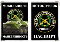 Обложка на паспорт «Мотострелковые войска» фото