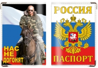 Обложка на российский паспорт «Нас не догонят»