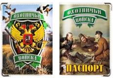 "Обложка на паспорт ""Охотничьи войска"" фото"