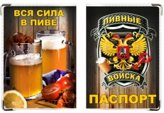 """Обложка на паспорт """"Пивные войска"""" фото"""