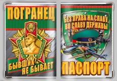 """Обложка на паспорт """"Погранец"""" фото"""