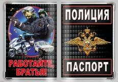 """Обложка на паспорт полицейскому """"Работайте братья"""" фото"""