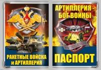 """Обложка на паспорт """"Артиллерия - Бог войны"""""""