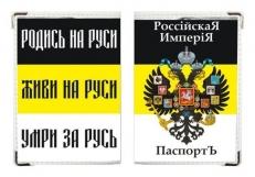 Обложка на Паспорт «Российская Империя» фото