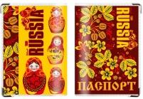 Обложка на паспорт RUSSIA «Матрёшки»