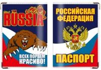 """Обложка для паспорта """"Russia"""" """"Всех порвём красиво"""""""