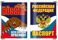 Обложка на паспорт RUSSIA «Всех порвём красиво!»