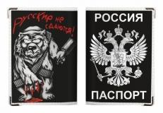 Обложка на Паспорт «Русские не сдаются» фото
