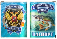 """Обложка на паспорт """"Рыболовные войска"""""""