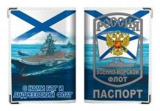 Обложка на Паспорт с Андреевским флагом «ВМФ России» фото