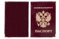Обложка на паспорт с гербом РФ