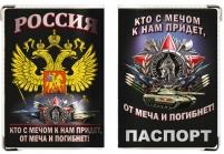 Обложка на паспорт с орденом А.Невского