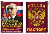 """Обложка на паспорт """"Путин"""""""