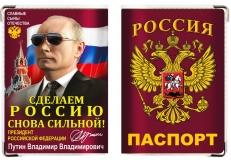 """Обложка на паспорт """"Путин"""" фото"""