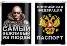 Обложка на паспорт с Путиным фото