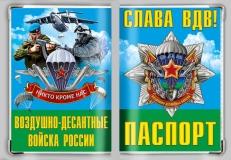 Обложка на паспорт Слава ВДВ фото