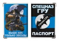 Обложка на Паспорт «Спецназ ГРУ»