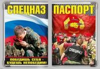 """Обложка на паспорт """"Спецназ ВВ РФ"""""""