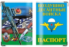 Обложка на паспорт «ВДВ берет» фото