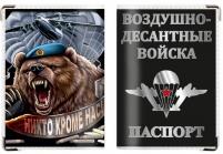 Обложка на паспорт «ВДВ Медведь»