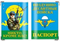 Обложка на паспорт «ВДВшник»