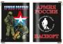 Обложка на паспорт «Вежливые военные»