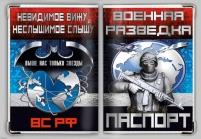 "Обложка на паспорт ""Военная разведка РФ"""
