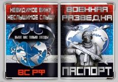 """Обложка на паспорт """"Военная разведка РФ"""" фото"""
