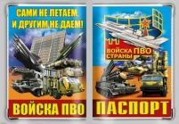 """Обложка на паспорт """"Войска ПВО РФ"""""""