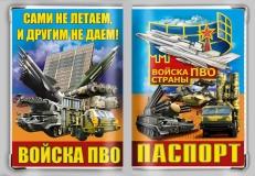 """Обложка на паспорт """"Войска ПВО РФ"""" фото"""