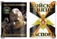 Обложка на паспорт «Войска связи России»