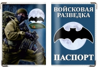 Обложка на паспорт «Войсковая разведка РФ»