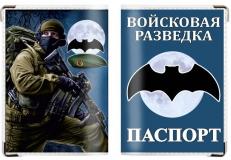 Обложка на паспорт «Войсковая разведка РФ» фото