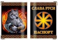 Обложка на паспорт «Волк Коловрат» фото