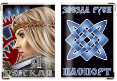 Обложка на паспорт «Я Русская» фото