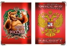 """Обложка на паспорт """"Живу в России"""" фото"""